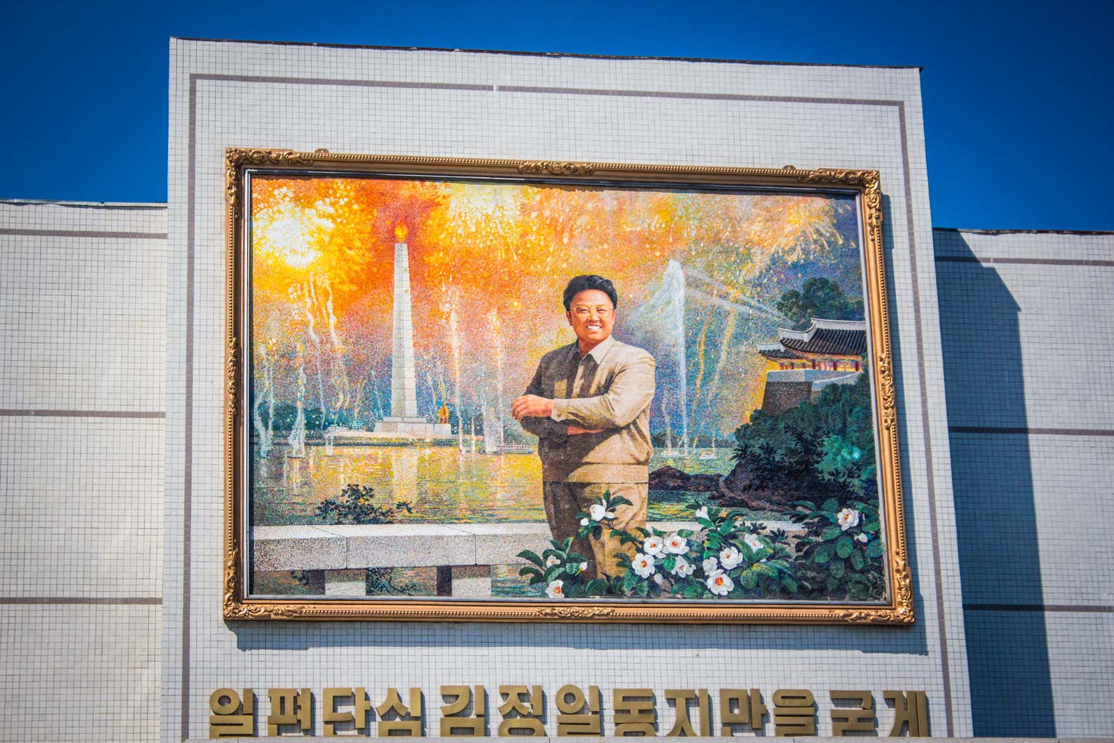Visiting North Korea, Can I visit North Korea?